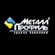 Металл Профиль (Россия)